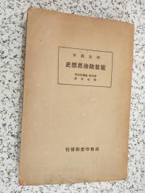 近世政治思想史(政法丛书) 民国版 无版权页。