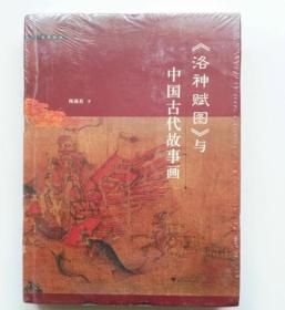 《洛神赋图》与中国古代故事画