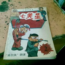 """七笑星 第二集 """"高尔夫""""阴谋"""