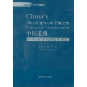 9787514103908-ha-中国道路:中国经济学家的思考与探索(英文)