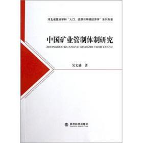 中国矿业管制体制研究
