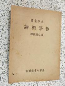 哲学概论(民国二十六年初版)。