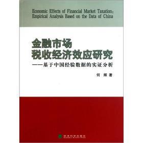 金融市场税收经济效应研究--基于中国经验数据的实证分析