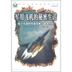 军用飞机的秘密生活当代中国科普精品书系 现代兵器图文读本