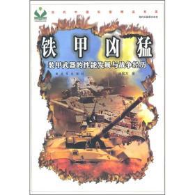 铁甲凶猛:装甲武器的性能发展与战争经历