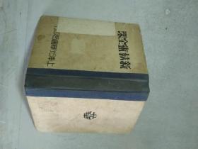 新艺术全集 上海光华书局1930年初版 孔网售缺版本