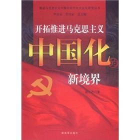 开拓推进马克思主义中国化的新境界