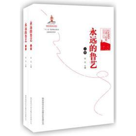 红色延安口述-历史:永远的鲁艺(上、下册)