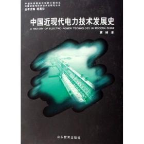 中国近现代电力技术发展史