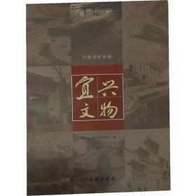 宜兴文物:文物保护单位