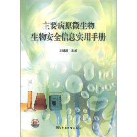 主要病原微生物生物安全信息实用手册