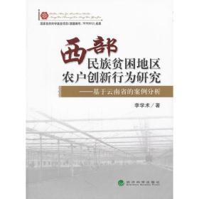 西部民族贫困地区农户创新行为研究--基于云南省的案例分析