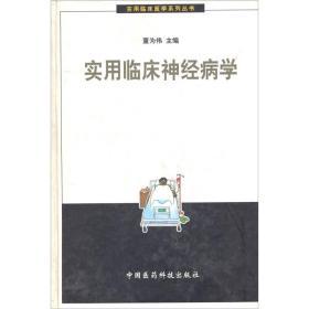 实用临床医学系列丛书:实用临床神经病学(精)