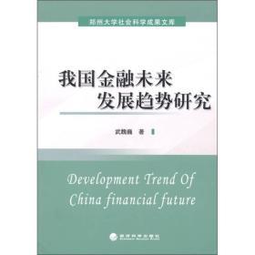 我国金融未来发展趋势研究