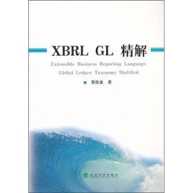 XBRL GL精解
