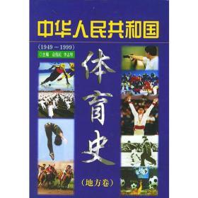 中华人民共和国体育史(1949-1999地方卷)精