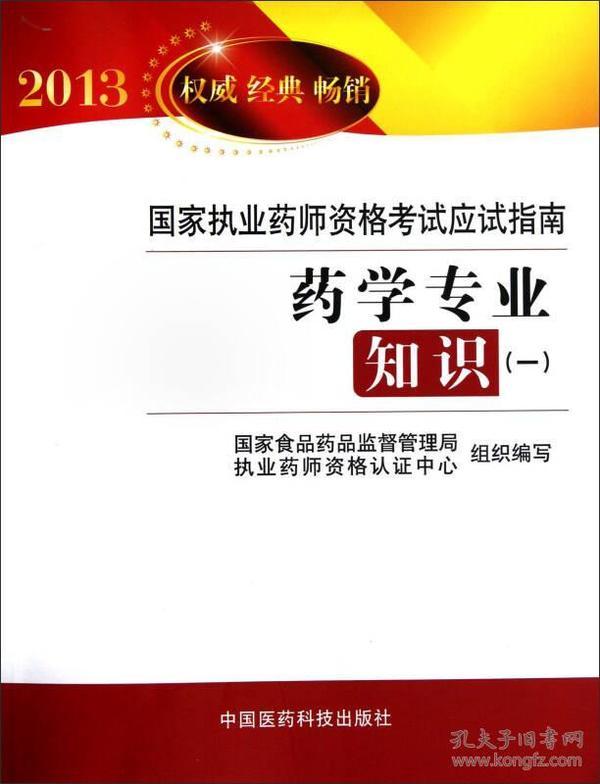 2013国家执业药师资格考试应试指南:药学专业知识(1)