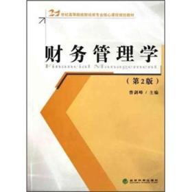 21世纪高等院校财经类专业核心课程规划教材:财务管理学(第2版)