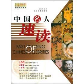 中国名人速读:彩图版