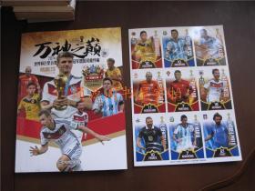 万神之巅:2014世界杯巨星合集 冠军德国双重终藏(带1张16开球星卡片,没有印章字迹勾划)