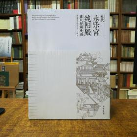 元代永乐宫纯阳殿建筑壁画线描:楼阁建筑的绘制方法