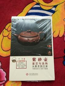 紫砂壶鉴定与选购从新手到行家(全新塑封)