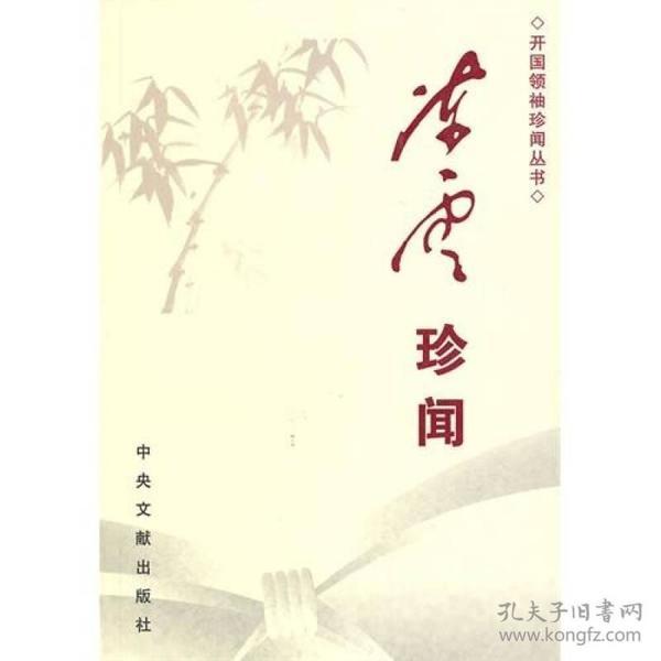 开国领袖珍闻丛书:陈云珍闻
