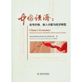 中国经济:住宅价格.收入分配与经济转型