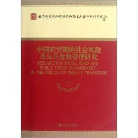 中国转型期的社会风险及公共危机管理研究