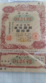 民国时期....昭和16年报国债券