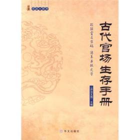 资政大参考:古代官场生产手册