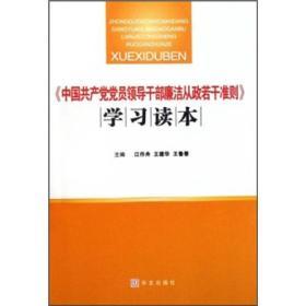 中国党党员领导干部廉洁从政若干准则学习读本  华文出版社