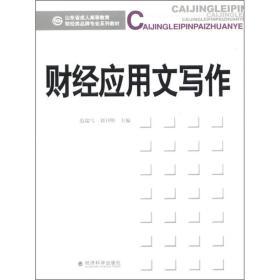 山东省成人高等教育财经类品牌专业系列教材:财经应用文写作