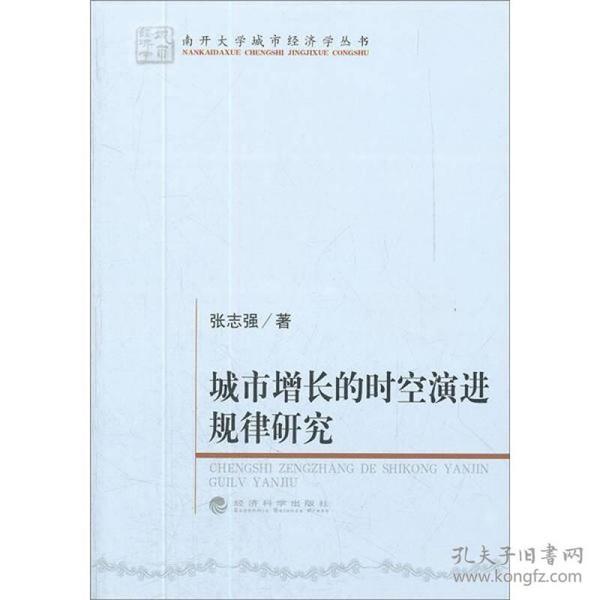 南开大学城市经济学丛书:城市增长的时空演进规律研究