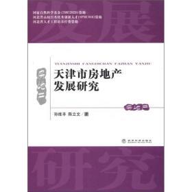 天津市房地产发展研究