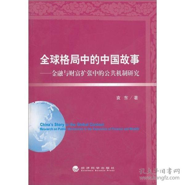 全球格局中的中国故事:金融与财富扩张中的公共机制研究