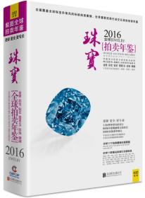 拍卖年鉴:2016全球珠宝拍卖年鉴