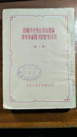 中国共产党在中南地区领导革命斗争的历史资料(第一辑)【民国旧书】