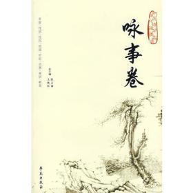 中国历代诗词分类品读:咏事卷