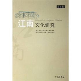 江南文化研究