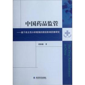 中国药品监管--基于自主性分析框架的绩效影响因素研究