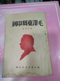 毛泽东与中国  稀缺版本