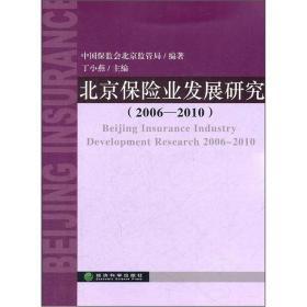 北京保险业发展研究(2006-2010)