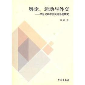 舆论、运动与外交 : 20世纪20年代民间外交研究