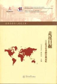 走过日据 120位幸存者的泣血记忆/华侨华人与抗日战争系列