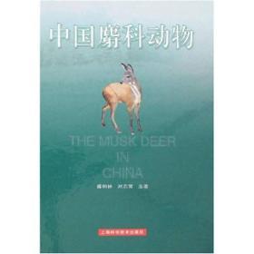 中国麝科动物