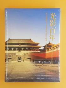 光影百年 故宫博物院九十华诞典藏老照片特集(包邮,偏远地区及海外除外)