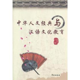 中华人文经典与汉语文化教育