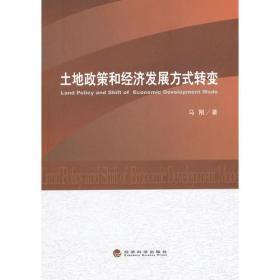土地政策和经济发展方式转变