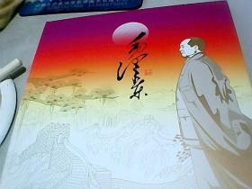 毛泽东诞辰120周年纪念邮册